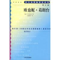 欧也妮・葛朗台(增订版)语文新课标必读丛书/高中部分