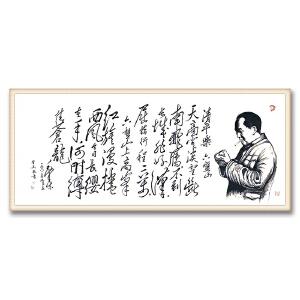 中国书法家协会广西分会理事 叶圣兴《清平乐六盘山》