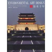 易禾十年――中国环境艺术设计之探索(中青雄狮出品)