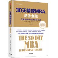 30天精读MBA②:商务金融(第二版)