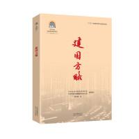 中共中央北京香山革命历史丛书 建国方略