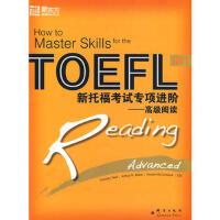【正版二手书9成新左右】 新托福考试专项进阶―高级阅读 (美)哈尔 群言出版社