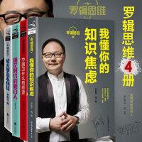 罗辑思维书籍全4册 我懂你的知识焦虑+中国为什么有前途+迷茫时代的明白人+成大事者不纠结 思维导图罗振宇思维训练书逻辑学