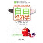 《自由经济学》 (美)洛特,刘寅龙;中资海派 出品 广东经济出版社有限公司 9787545405774