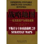 战略地图:化无形资产为有形成果,罗伯特.卡普兰,广东经济,9787807280521