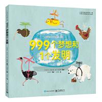 999个梦想和1个发明,(西班牙)奥尔加・德・迪奥斯 绘,电子工业出版社,9787121301223