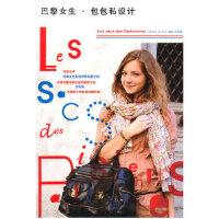 巴黎女生 包包私设计,日本Editions de Paris出版社著,孙萌萌,山东人民出版社,978720905678