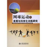 网球运动的发展与科学化训练研究王兴通 著水利水电出版社