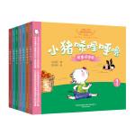 小猪唏哩呼噜(拼音识字版 套装7册)
