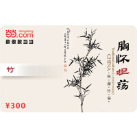 当当竹卡300元【收藏卡】