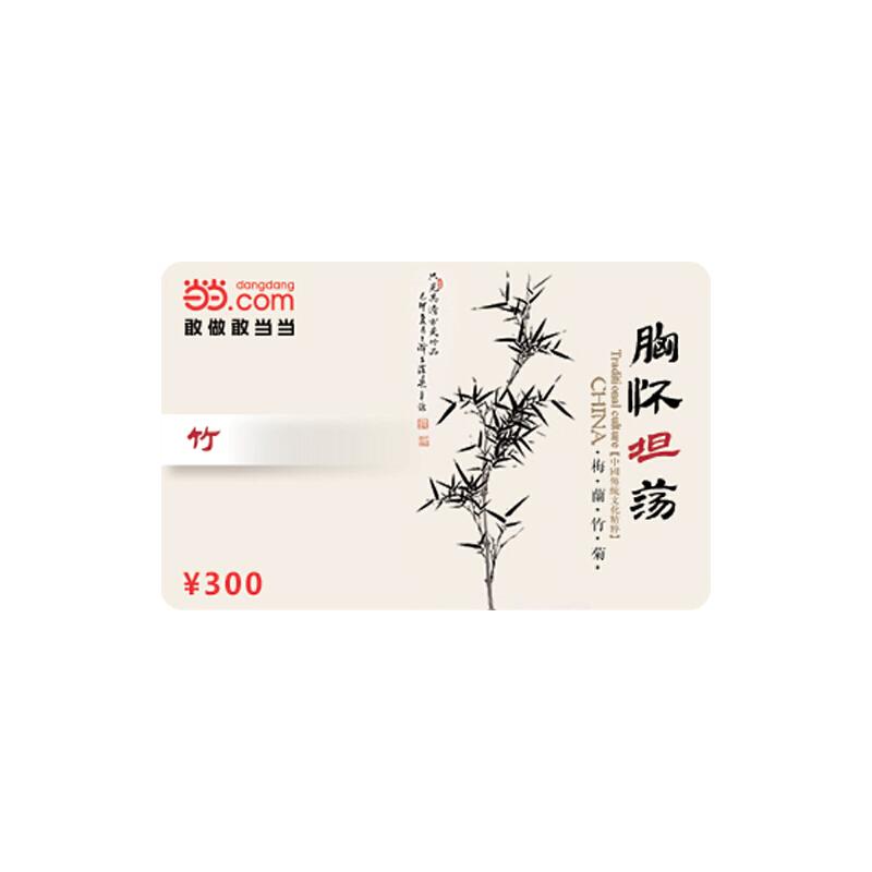 当当竹卡300元【收藏卡】 新版当当实体卡,免运费,热销中!