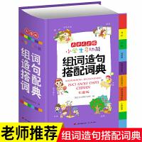 小学生多功能组词造句搭配词典 彩图版