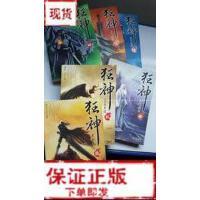 【旧书二手书9成新】狂神1-6:龙神帝国 堕落天使 狂神传承 龙谷探秘9787806479438