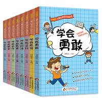全8册 注音版儿童心灵成长励志书 6-10岁校园励志培养好性格书籍 小学生一二年级课外书必读 思考自