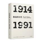 见识丛书・极端的年代:1914―1991