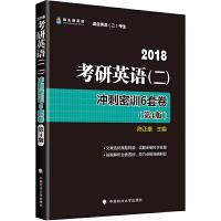 2018考研英语二冲刺密训6套卷 第4版 陈正康 199管理类联考 MBA MPA MPAcc 终极密押