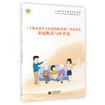 《上海市老年人权益保障条例》普法读本・家庭赡养与扶养篇
