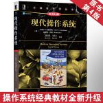 现代操作系统(原书第4版)计算机 计算机科学丛书 陈向群 操作系统经典教材 Unix Linux 操作系统 从入门到精