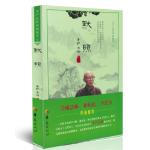 默照:圣严法师禅修精华5
