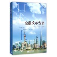 口述上海――金融改革发展