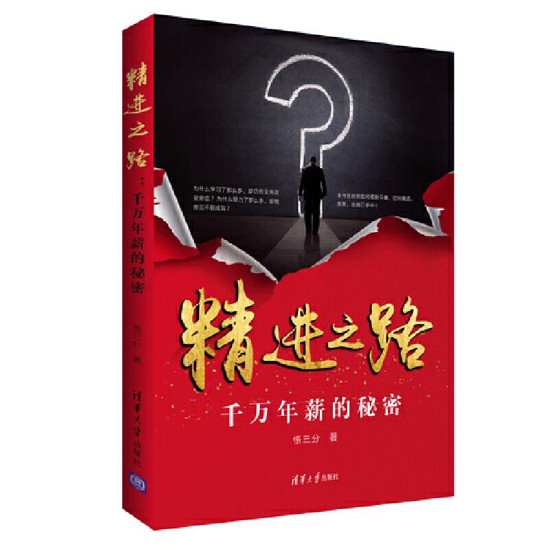 精进之路:千万年薪的秘密《精进之路:千万年薪的秘密》:书中特立独行的观点能够启发你潜藏的智慧,让我们把未来握在自己手中,摆脱平庸,迈向精进!