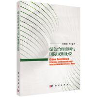 绿色治理准则与国际规则体系比较