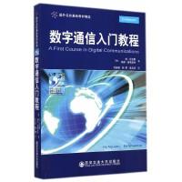 数字通信入门教程(国外名校教材精选)