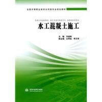 水工混凝土施工 (全国中等职业教育水利类专业规划教材) 9787508473642