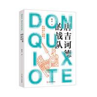 全新正版 唐吉诃德的战队 简平 上海文艺出版社 9787532166459缘为书来图书专营店