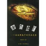 【新书店正版】仰望坛城:一位活佛妻子的作品选集 郭翠琴 西藏人民出版社