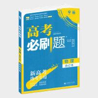 2020版 高考必刷题 物理合订本 新高考题型专用理想树高中物理教材辅导资料书