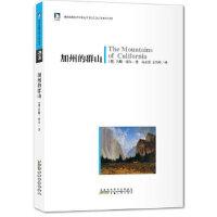 绿色经典生态文学系列:加州的群山 (美)缪尔 安徽人民出版社 9787212052058