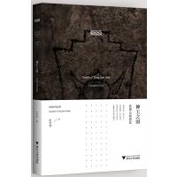 神王之国:良渚古城遗址 良渚文明系列丛书