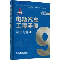 电动汽车工程手册 第九卷 运用与管理