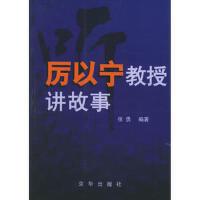 【二手书8成新】听厉以宁教授讲故事 张勇 京华出版社