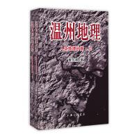 温州地理(人文地理分册上下)