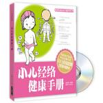 小儿经络健康手册(附光盘) 黄海涛著 成都时代出版社 9787807057567