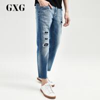 GXG男装夏季新款破洞牛仔裤男蓝色休闲牛仔九分裤#182805209