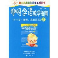 咿呀学语教学指南2(3-4岁.教师、家长用书)
