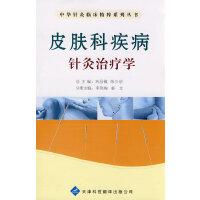 中华针灸临床精粹系列丛书:皮肤科疾病针灸治疗学