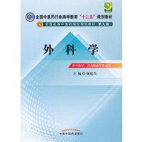 """外科学---全国中医药行业高等教育""""十二五""""规划教材(第九版)"""
