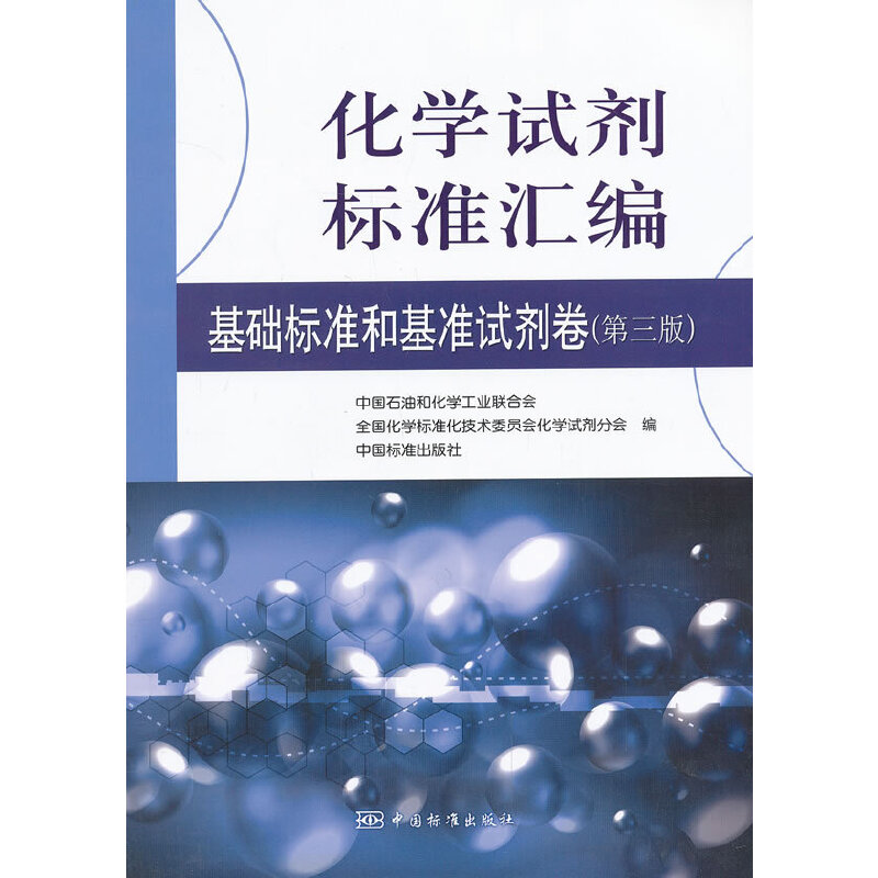 化学试剂标准汇编  基础标准和基准试剂卷(第三版)