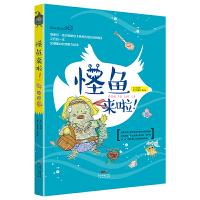 怪鱼来啦!(蓝丝带海洋协会推荐的海洋知识绘本,一本充满童心的原创绘本,激发孩子想象力与创造力)