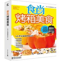 食尚烤箱美食(全彩) 【正版书籍】