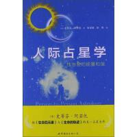内在的天空灵魂的功课与生命灵数相遇 占星学心理学入门 星座塔[美]史蒂芬·阿若优世界图书出版公司