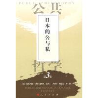 公共哲学第3卷:日本的公与私
