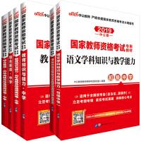 初中语文 中公国家教师资格考试专用教材 教师资格考试用书 2019上半年初级中学语文综合素质教育知识与能力教材真题试卷6本套