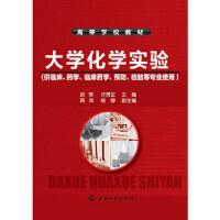 大学化学实验(胡琴) 胡琴、许贯虹 周萍、杨静 化学工业出版社 9787122226822