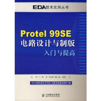 protel 99se电路设计与制版入门与提高
