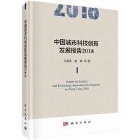 中国城市科技创新发展报告2018